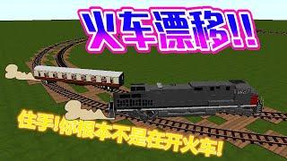 【钨】那辆火车车速很快,用惯性漂移过弯,看不清楚车牌,只看见……