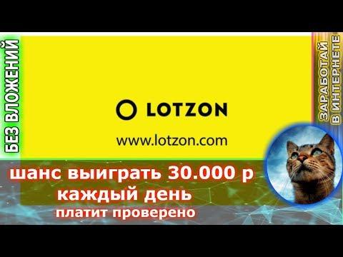 lotzon - бесплатная лотерея на 30.000р проект платит ( выигрывай каждый день )