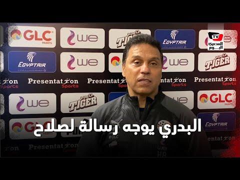 حسام البدري يوجه رسالة قوية لمحمد صلاح ويكشف تفاصيل رسالة اللاعب له عقب إصابته بكورونا