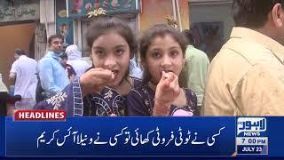 Lahore News HD   07 PM Headlines   23 July 2021