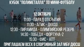 Кубок Полиметалла по мини-футболу 2019