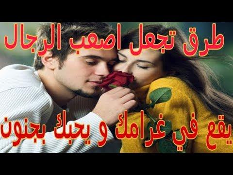 10637e131 تصرفات عند المرأة تجعل الرجل متيّمًا بحبها - تنزيل يوتيوب