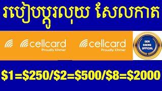 Cellcard របៀបប្តូរលុយ សែលកាត $1=$250/$2=$500/$8=$2000 | How to exchange Cellcard money 💵