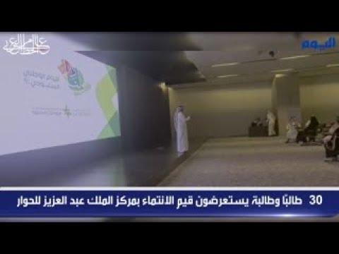 30 طالبًا وطالبة يستعرضون قيم الانتماء بمركز الملك عبد العزيز للحوار