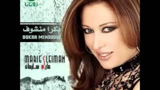 تحميل اغاني Marie Suleiman ... La Malamah | ماري سليمان ... لاملامة MP3