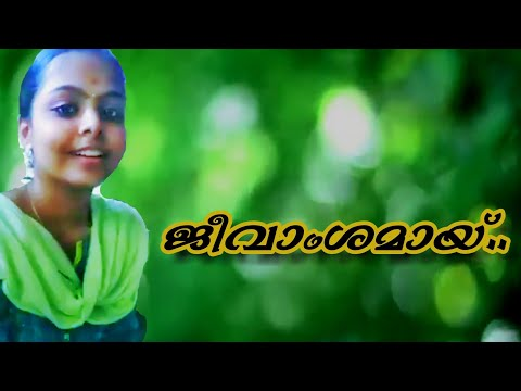 Jeevamshamayi  Song  Tamil girl singing From the Movie #Theevandi