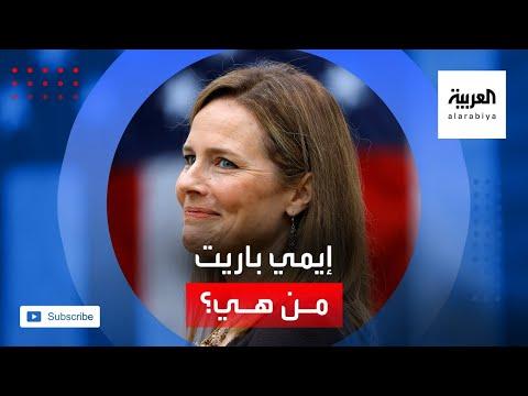 العرب اليوم - شاهد: معلومات عن إيمي باريت التي اختارها ترمب لتولي رئاسة المحكمة العليا
