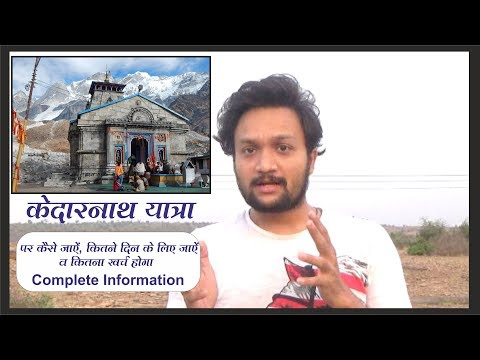 Kedarnath Yatra budget with itinerary || Complete Tour Detail