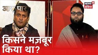 कश्मीरी पंडितों के मुद्दे पर JDU नेता Ajay Alok ने कही बड़ी बात!  Aar Paar Amish Devgan