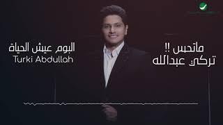 Turki Abdullah ... Matehes - Lyrics Video | تركي عبد الله ... ما تحس - بالكلمات تحميل MP3
