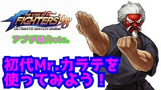 初代Mr.カラテ降臨!【KOF98UMOL】アプデ紹介と頂上をプレイ♪【 The King Of Fighters'98 UMOL】