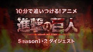 10分で追いつける!アニメ「進撃の巨人」Season1-2ダイジェスト