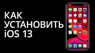 Как установить iOS 13, не используя аккаунт разработчика