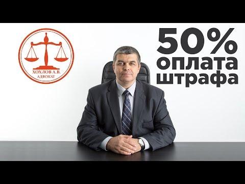 Оплата штрафов гибдд со скидкой 50 процентов
