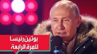 بوتين رئيسا لروسيا الاتحادية للمرة الرابعة