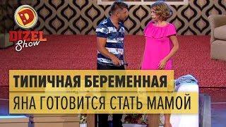 Типичная беременная: Яна Глущенко готовится стать мамой – Дизель Шоу 2017 | ЮМОР ICTV