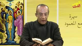 سهرة مع المعمود 5-1-2018 -فضائية نور الشرق /الاب بولس مارديني