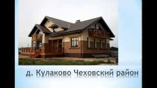 купить дом в Чехове, недорогой дом Чехов,недвижимость Чехов, коттедж Чехов