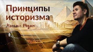 Михаил Родин о принципах историзма фото