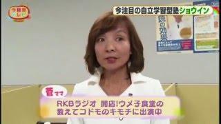 RKB 今日感テレビ日曜版 (2016年4月3日放送) 学習塾ショウイン