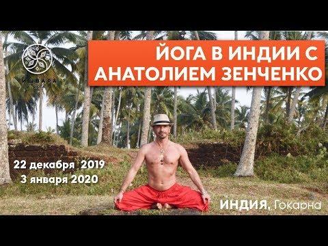 22.12.19 - 03.01.20! Йога-семинар по Ишвара йоге в Индии с Анатолием Зенченко.