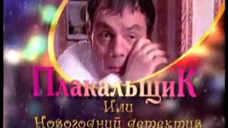 Плакальщик, или Новогодний детектив (2 серия) (2004) фильм