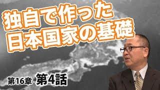 第16章 第04話 独自でつくった日本国家の基礎