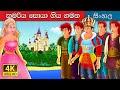 රැජින සඳහා ගවේෂණය | Quest for a queen | Sinhala Fairy Tales