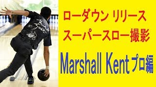 【Marshall Kent】Bowling release Super slow motion