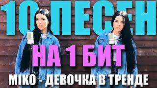 ДЕВОЧКА В ТРЕНДЕ   MIKO  10 ПЕСЕН НА 1 БИТ (MASHUP BY NILA MANIA)