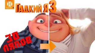 """30 ляпов """"Гадкий я 3"""" - Народный КиноЛяп"""