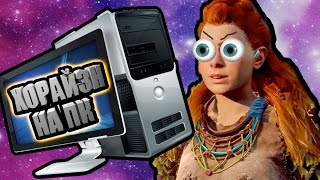 HORIZON ZERO DAWN - НА ПК !!!