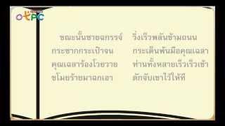 สื่อการเรียนการสอน น้ำใจไม่ขายกิน ป.3 ภาษาไทย