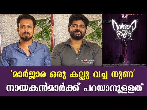 Watch what the Actors of Maarjaara Oru Kalluvacha Nuna has to say   Kaumudy