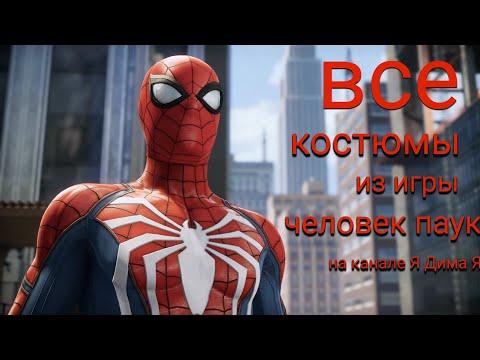 Все костюмы из нового человека паука 2 на андроид