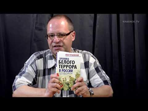 №1 | Рассказы о белом терроре | Владимир Соловейчик