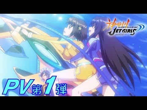 波濤胸湧《神田川JET GIRLS》遊戲動畫消息同步公開