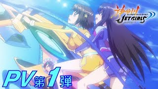 Kandagawa Jet Girls (Uncensored) | 720p | x265 | English Subbed - AniDLAnime Trailer/PV Online