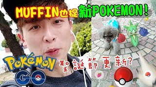 Pokemon Go#67: 捉POKEMON最後變了「捉多一隻狗」!?聖誕節更新!