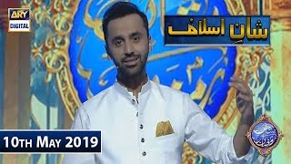 Shan e Iftar – Shan e Aslaaf – (Mojza e Rasool (S.A.W) Chand Ka Do Tokre Ho Jana) - 10th May 2019