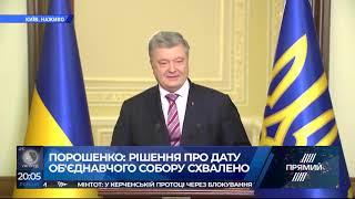 Томос для України: звернення президента