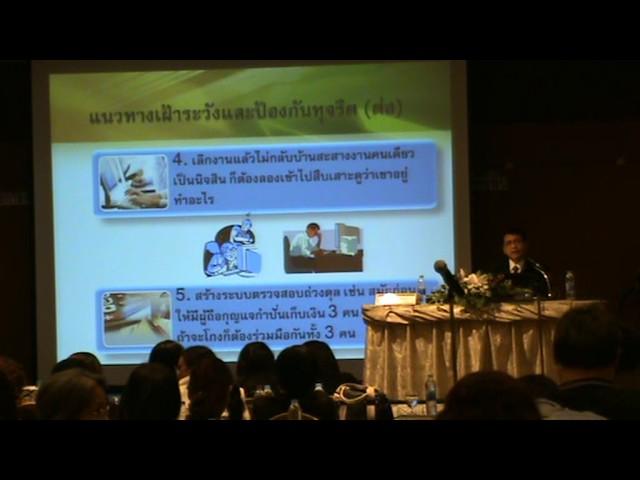 สัมมนา60:การป้องกันการทุจริตในการปฏิบัติหน้าที่ 2