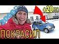 Новый вид автомобилю за 2000 рублей