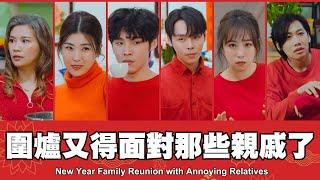 這群人 TGOP │圍爐又得面對那些親戚了 New Year Family Reunion with Annoying Relatives