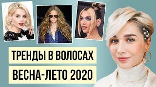 Какая длина волос в моде 2020