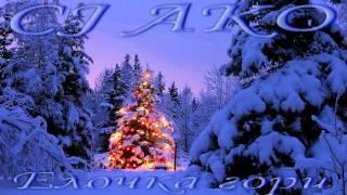 Новогодние песни CJ AKO Раз Два Три Елочка Гори Песня Про Ёлочку Детская Новый Год Для Детей Садик