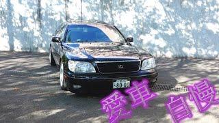LEXUS LS400!ゆーじーさんの愛車紹介! 取材シリーズ!Vol.123