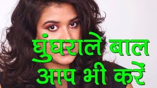 How to Curl Your Hair at Home (Hindi)