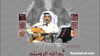 عبدالله الرويشد -_- سيد المها