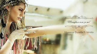 Mihaela Fileva Ft. Iskrata   Tancuvam Samo Za Teb (official Video)